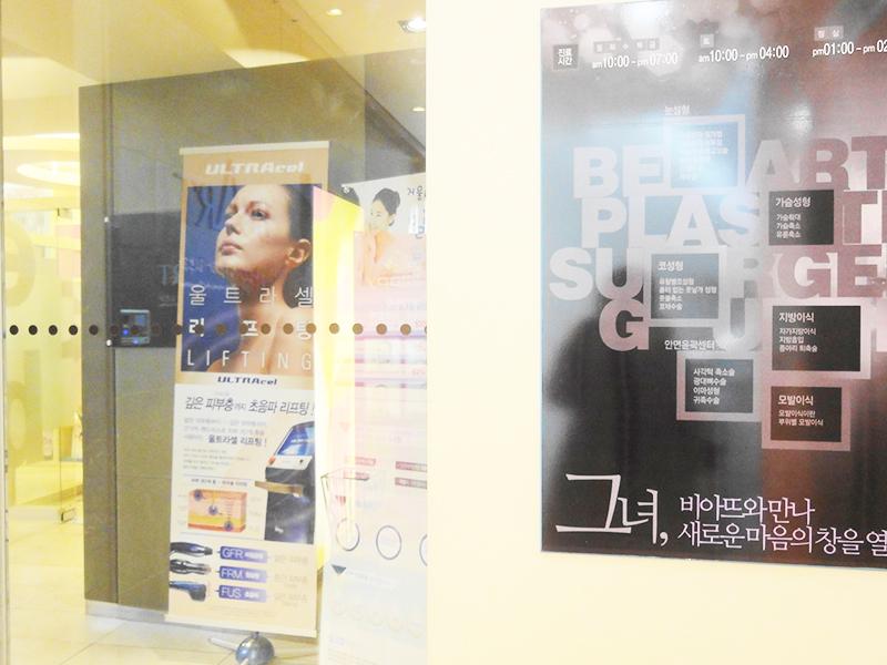 韓国美容皮膚科
