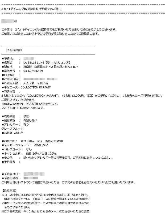 アメックス・プラチナ「2 for 1ダイニングby招待日和」