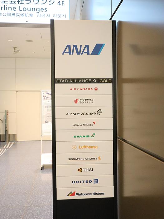 ANA羽田国際空港ラウンジ