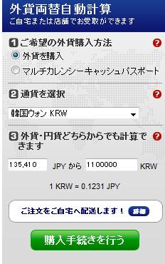 exchange-won.jpg