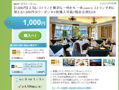 groupon-ikkyuu-restaurant.jpg