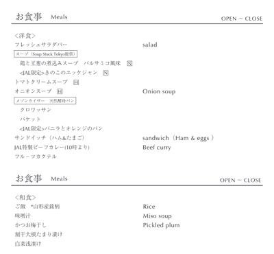 meal-menu-sakura-lounge.jpg
