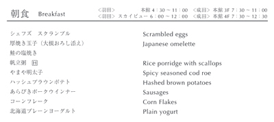sakura-lounge-breakfast-menu.jpg
