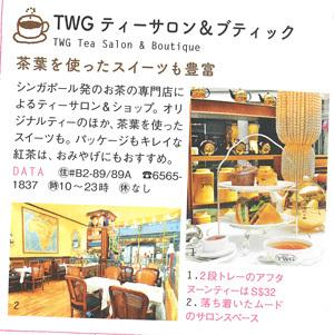 twg-tea-salon.jpg